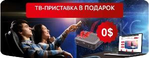 приставка для просмотра русского тв бесплатно