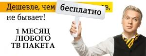 бесплатный просмотр русского тв онлайн