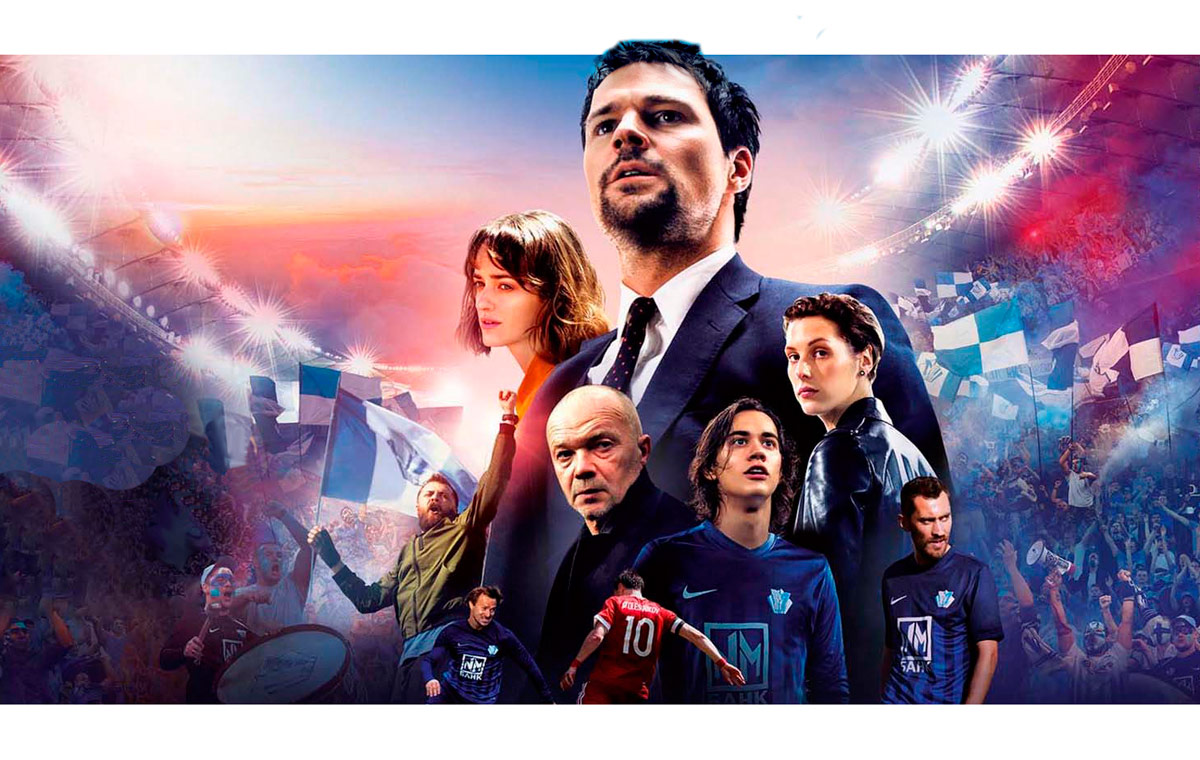 «Тренер»: большая премьера канала «Россия»